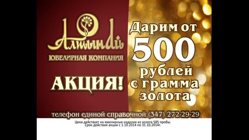 Дарим500_АлтынАй_октябрь