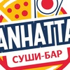 Суши-бар MANHATTAN | МАНХЭТТЕН | Новокузнецк