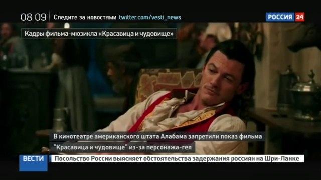 Новости на Россия 24 • В Алабаме запретили показ фильма