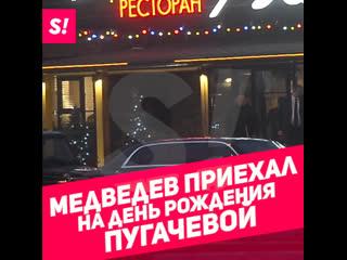 Дмитрий Медведев посетил день рождения Аллы Пугачевой