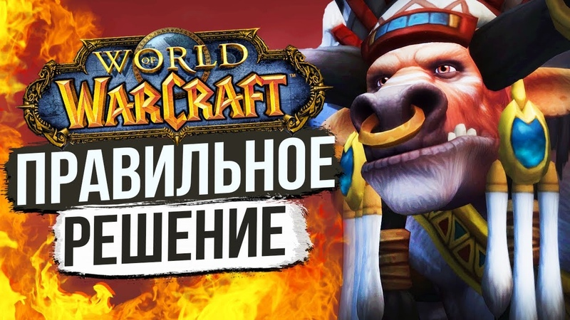 ПРЕДАТЕЛЬ БЕЙН И ХОРОШАЯ СИЛЬВАНА — Как на самом деле World of Warcraft
