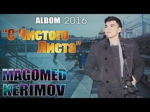 Magomed Kerimov Gazan - Зимняя Ночь (2016 Альбом)