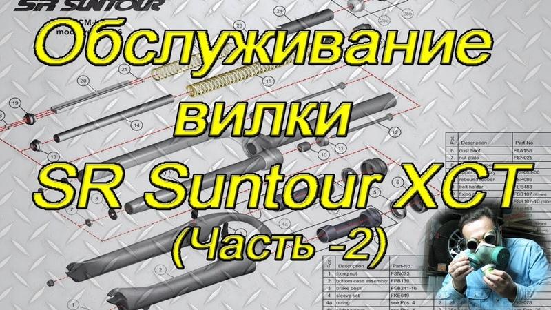 Профилактика велосипедной вилки SR Suntour XCТ (2 часть)