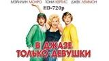 В джазе только девушки (1959) комедия, криминал, приключения, музыка (HD-720p) DUB Советский+ОРТ Мэрилин Монро, Тони Кёртис, Джек Леммон, Джордж Ра...