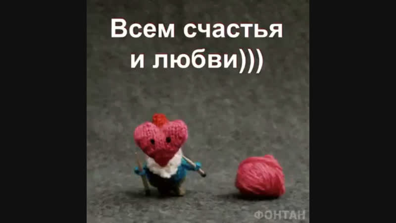 Всем счастья и любви ! ❤️🤗