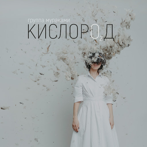 Мураками альбом Кислород