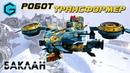 Battle of Titans. Robot Transformer. Cormorant T3. Робот Баклан. Робот Трансформер. Арктика..