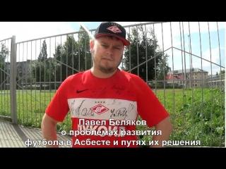 Павел Беляков о проблемах развития футбола в Асбесте и путях их решения