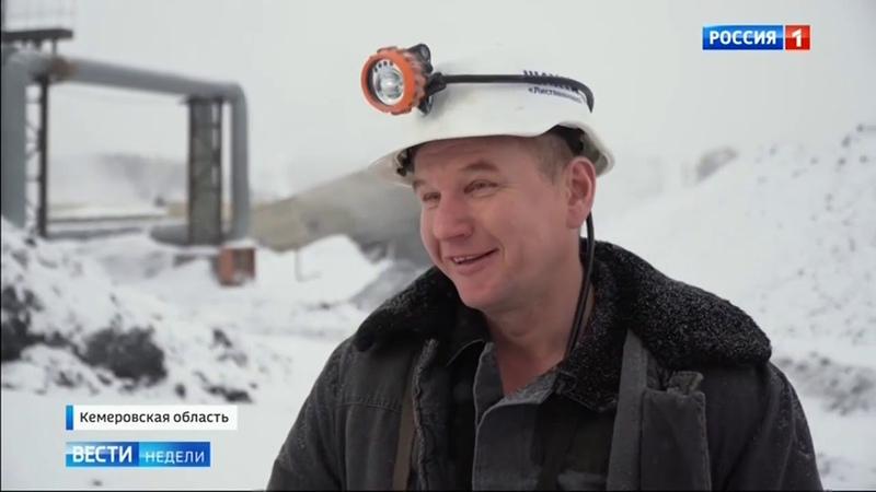 Большой сюжет о Кузбассе показали в программе «Вести недели» на канале «Россия 1»