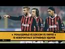 Роналдиньо Vs Бэкхэм Vs Пирло ● 10 невероятных штрафных ударов