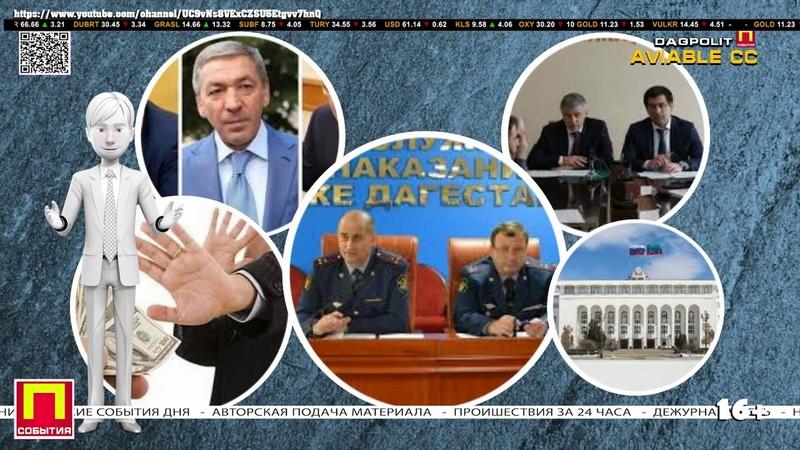 Дагестанский спрут коррумпированности чиновников не знает предела и границ