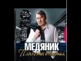 Слава Медяник - Планета счастья (Альбом 2012 г)
