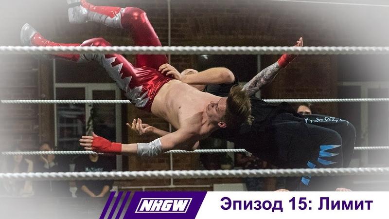 NRGW Episode 15 Limit Эпизод 15 Лимит