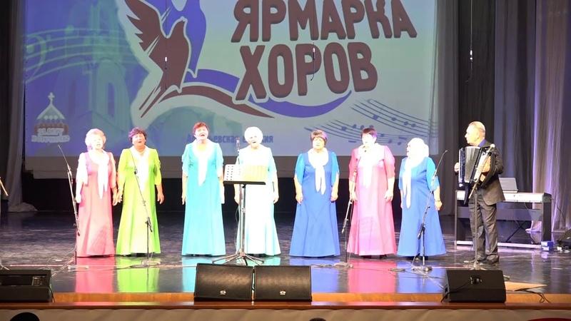 Народный фольклорный ансамбль «Надежда» - Покров Богородицы (ДК Прогресс г.Арсеньев)