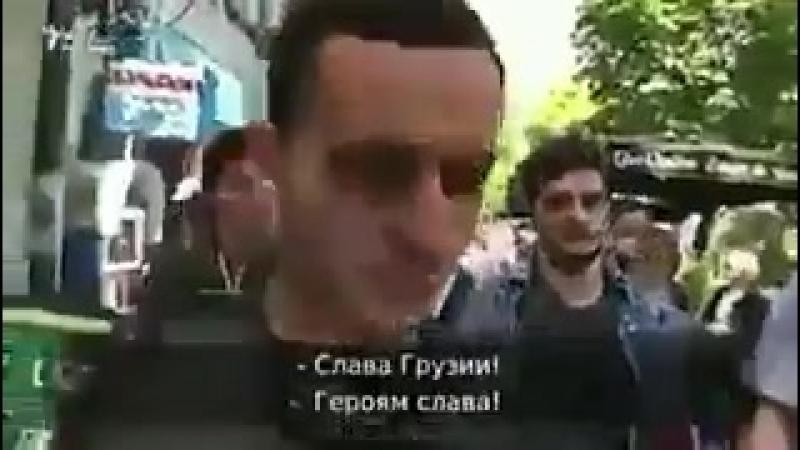 Гоморджоба. Грузинские нацисты