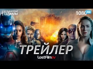 Легенды завтрашнего дня / Legends of Tomorrow (4 сезон) Трейлер (LostFilm.TV) [HD 1080]