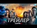Легенды завтрашнего дня  Legends of Tomorrow (4 сезон) Трейлер (LostFilm.TV) [HD 1080]