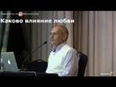 Торсунов О.Г. Каково влияние любви