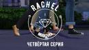 Sims 4 ЛГБТ сериал Rachel четвёртая серия