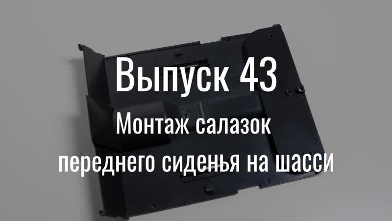 М21 «Волга». Выпуск №43 (инструкция по сборке)