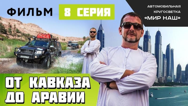 От Кавказа до Аравии Восьмая серия Из Ирана в Дубай а после в Оман