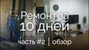 Ремонт за 10 дней ЧАСТЬ 2! Обзор двушки Икеа. Дизайн интерьера двухкомнатной квартиры. Рум Тур 69