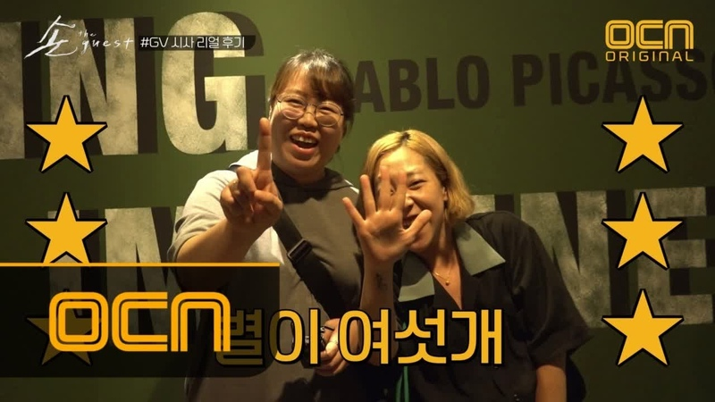 The guest GV시사 리얼 후기 모음.zip (feat.별이 6개) 180912 EP.0