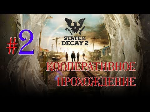 State of Decay 2 кооп прохождение 2