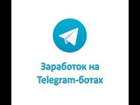 Телеграмм Бот на котором можно заработать