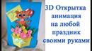 DIY открытка как сделать 3Д открытку анимацию сюрприз Pop Up karten basteln mit paipe