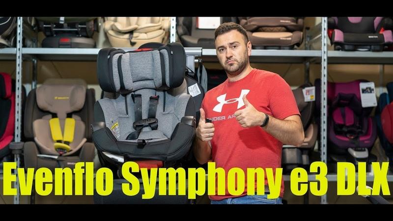 Evenflo Symphony e3 DLX – обзор детского автокресла с рождения до 12 лет