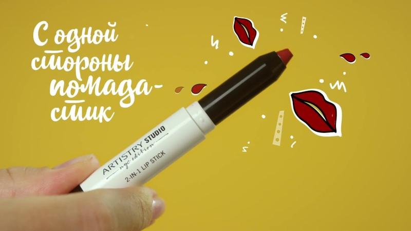 ARTISTRY STUDIO™ NYC edition Помада-карандаш для губ с эффектом омбре
