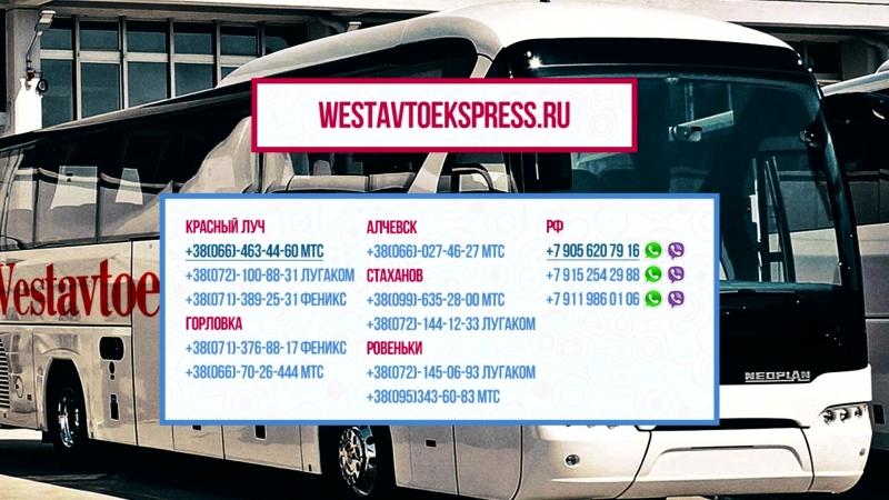 Автобусные перевозки в Россию из ЛНР и ДНР Westavtoexpress