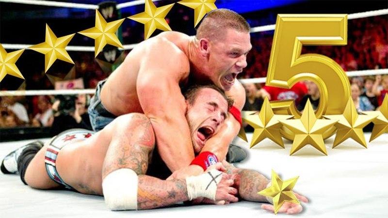 ЛУЧШИЕ ПЯТИЗВЕЗДОЧНЫЕ МАТЧИ WWE