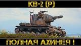 КВ-2 (Р) - ПОЛНАЯ АХИНЕЯ!!!