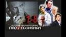 Увлекательный, мужской боевик, про месть беглого ЗЕКа, Фильм, ПРОФЕССИОНАЛ, серии 1-8, сериал