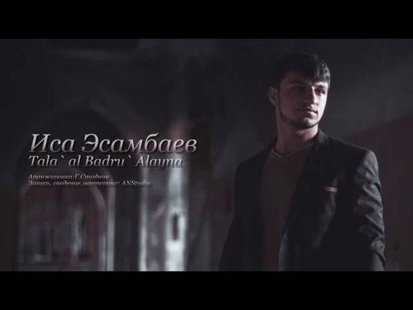 Иса Эсамбаев - Tala al baru alayna (audio 2016)