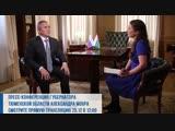 Пресс-конференция губернатора Александра Моора / Тюмень 2018