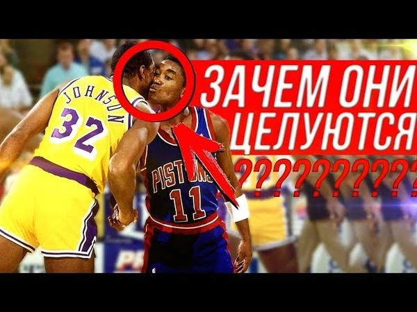 КОГДА БАСКЕТБОЛИСТЫ НБА ЦЕЛУЮТ ДРУГ ДРУГА