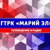"""ГТРК """"Марий Эл"""""""