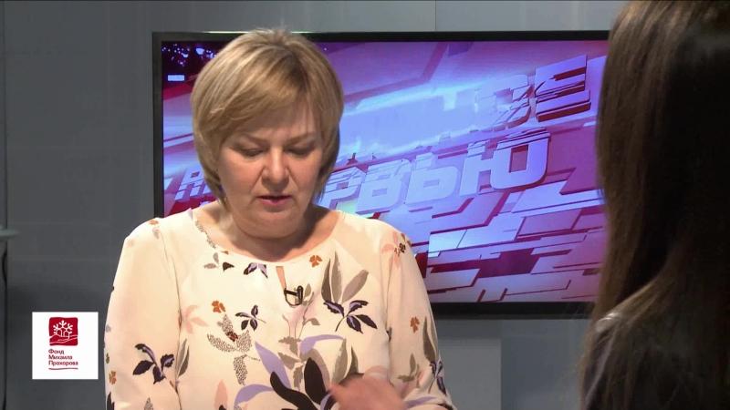 Актуальное интервью с Ириной Владимировной Прохоровой