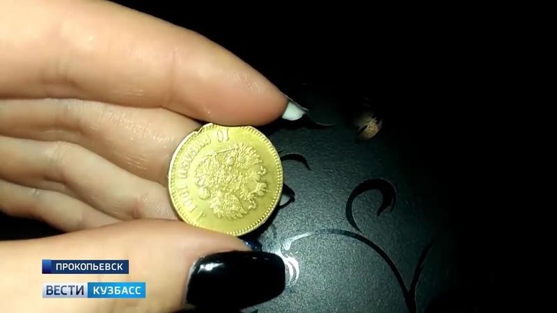 Кузбассовцу в магазине сдали золотой червонец царских времен стоимостью в 500 тысяч