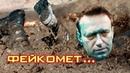 Леша сел в лужу Навального высмеяли за фейк