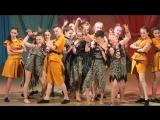 MILA DANCE TEAM PRODUCTION/ОДНАЖДЫ В ДЖУНГЛЯХ