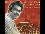 Юрий Гуляев - Голубая тайга.