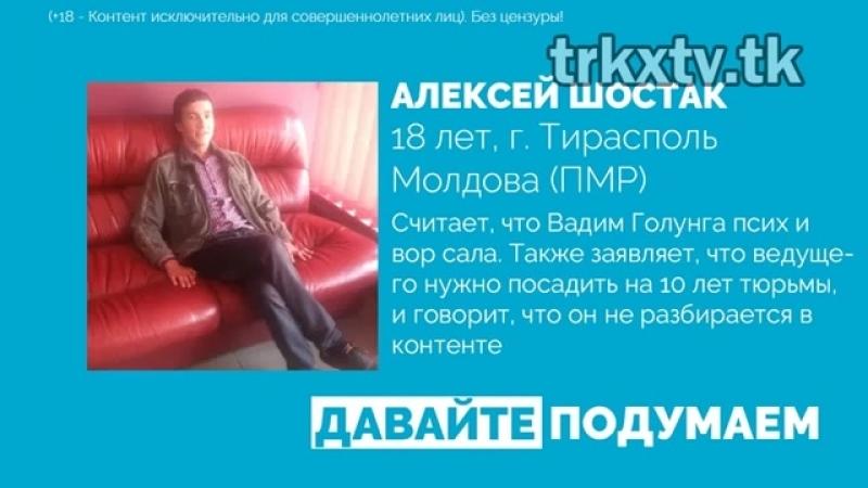 Алексей Шостак требует у Вадима Голунги сало под спайсом (19.09.2018)