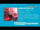 Алексей Шостак требует у Вадима Голунги сало под спайсом 19.09.2018