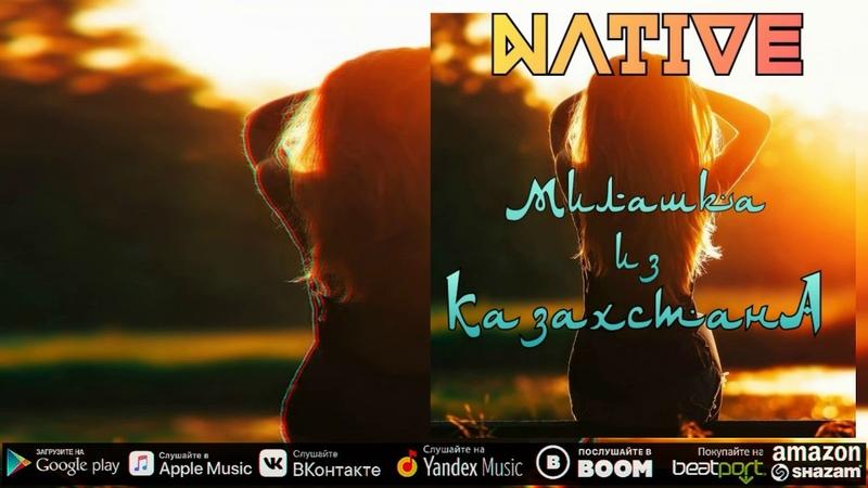 Native - Милашка из Казахстана - Maxim Records