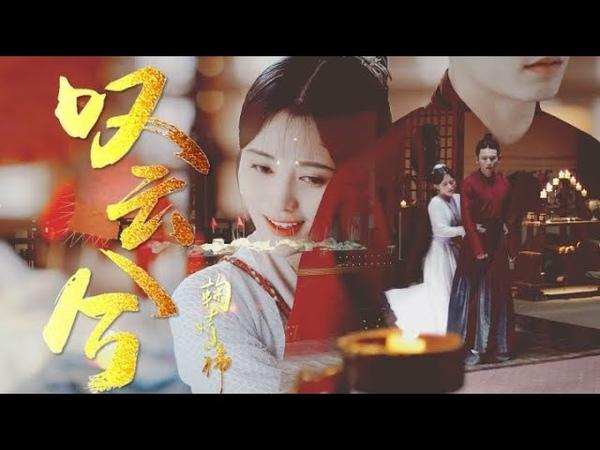 [FMV] Thán Vân Hề《Cúc Tịnh Y - Trương Triết Hạn | Vân Tịch Truyện》