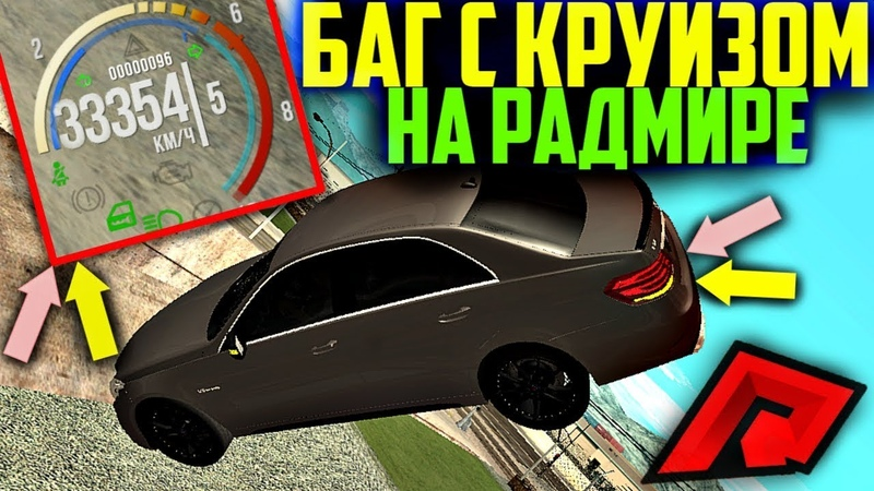 RADMIR MTA - БАГ С КРУИЗОМ ПОЛЕЗЕН ЛИ ОН